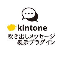 kintone 吹き出しメッセージ表示プラグイン【有償/1年ライセンス版】