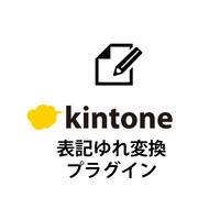 kintone表記ゆれ変換出力プラグイン【有償/月額版】