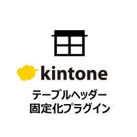 kintoneテーブルヘッダー固定化プラグイン【有償/1年ライセンス版】