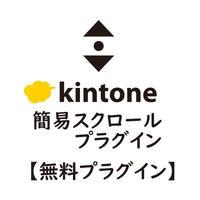 kintone 簡易スクロールプラグイン