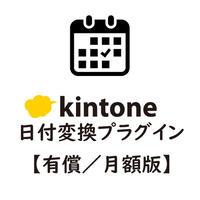 kintone 日付変換プラグイン【有償版/月額版】