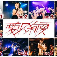 ライブ写真2L版(No.1〜No.10)