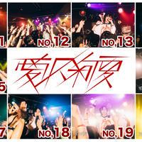 ライブ写真2L版(No.11〜No.20)