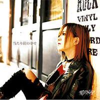 5th single「当たり前の幸せ」