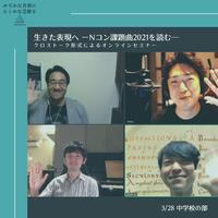 【中学校の部 】生きた表現へ―Nコン課題曲2021を読む― (アーカイブ動画付き)