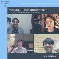 【小学校の部 】生きた表現へ―Nコン課題曲2021を読む― (アーカイブ動画付き)