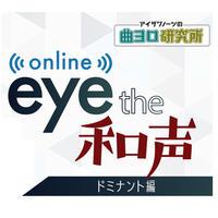 eye the 和声 −ドミナント編−(online) 全25回 一般(聴講)コース