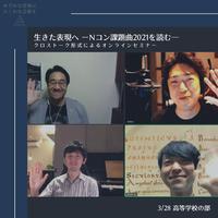 【高等学校の部 】生きた表現へ―Nコン課題曲2021を読む― (アーカイブ動画付き)