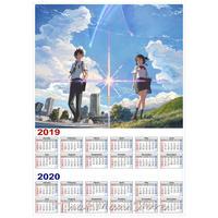 <2020年版> 君の名は。 カレンダー A3サイズ キャラクター 2019年~2020年 42×30㎝ ポスター