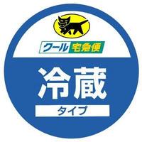 クール便 (沖縄以外)