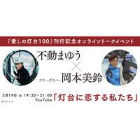 【オンライン参加チケット】『愛しの灯台100』刊行記念トークイベント「灯台に恋する私たち」(3/19)