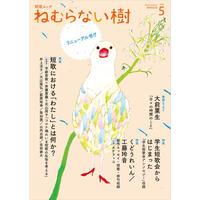 短歌ムック 「ねむらない樹」vol.5