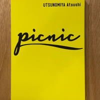 宇都宮敦『ピクニック』