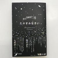 【冊数限定サイン本】岡野大嗣『たやすみなさい』