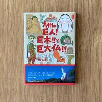 オガワカオリ『九州の巨人!巨木!!と巨大仏!!!』