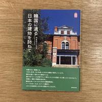 やまだトシヒデ『韓国に遺る日本の建物を訪ねて』