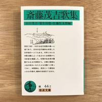 『斎藤茂吉歌集』