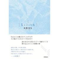 川野芽生『Lilith』