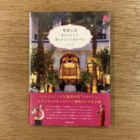 YUKA『モロッコ 邸宅リヤドで暮らすように旅をする』