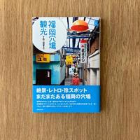 Y氏(山田孝之)『福岡穴場観光』