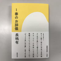 長嶋有『新装版 春のお辞儀』