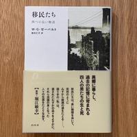 W・G・ゼーバルト『移民たち[新装版]』(鈴木仁子訳)