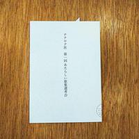 『第1回あたらしい歌集選考会 冊子』