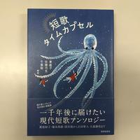 東直子・佐藤弓生・千葉聡編著『短歌タイムカプセル』