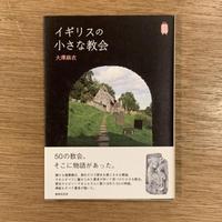 大澤麻衣『イギリスの小さな教会』