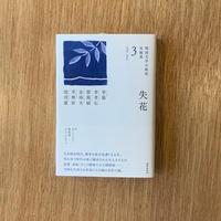 韓国文学の源流 短編選3『失花』