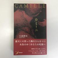 大森静佳『カミーユ』