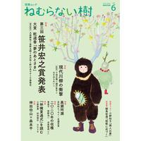 短歌ムック ねむらない樹 vol.6