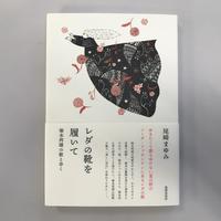 尾崎まゆみ『レダの靴を履いて 塚本邦雄の歌と歩く』