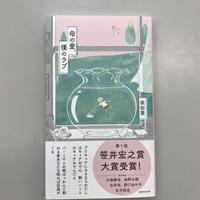 柴田葵『母の愛、僕のラブ』