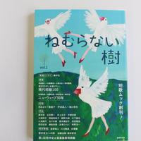 短歌ムック ねむらない樹vol.1