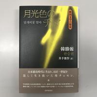 ハン・スンウォン『月光色のチマ』(井手俊作訳)