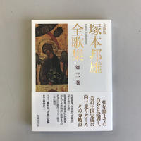 『塚本邦雄全歌集 第三巻』
