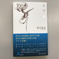 吉川宏志『石蓮花』
