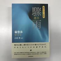 ヨム・サンソプ『驟雨』(白川豊訳)
