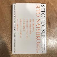 瀬戸夏子『現実のクリストファー・ロビン 瀬戸夏子ノート2009-2017』
