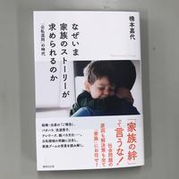 橋本嘉代『なぜいま家族のストーリーが求められるのか』