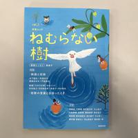 短歌ムック ねむらない樹vol.3