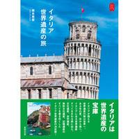 奥本美香『イタリア世界遺産の旅』