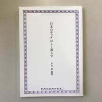 永井祐『日本の中でたのしく暮らす』