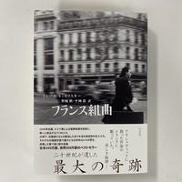 【オンライン参加チケット】イレーヌ・ネミロフスキー『フランス組曲』読書会(3/25)