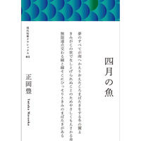 正岡豊『四月の魚』