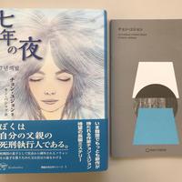 【冊子付き】チョン・ユジョン『七年の夜』(カン・バンファ訳)