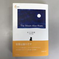 五十子尚夏『The Moon Also Rises』