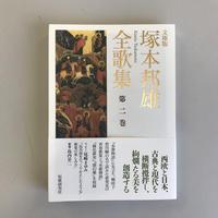 『塚本邦雄全歌集 第二巻』