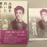 【ポストカード付き】井本元義『太陽を灼いた青年 アルチュール・ランボーと旅して』